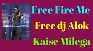 free-fire me-free-dj-alok-kaise-milega