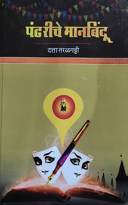 book publication, dattatray taraalgatti, sahitya bharati