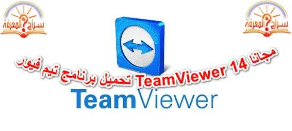 teamviewer,teamviewer 14,تحميل برنامج teamviewer 14,برنامج teamviewer,تفعيل برنامج teamviewer 13,طريقة تفعيل برنامج teamviewer,تحميل برنامج teamviewer,تفعيل برنامج teamviewer,كيفية تفعيل برنامج teamviewer,تحميل برنامج teamviewer للكمبيوتر,تفعيل برنامج teamviewer 13 مدي الحياه,تيم فيور,teamviewer 13