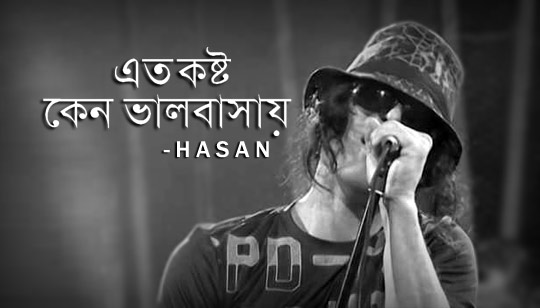 Eto Koshto Keno Bhalobashay Song Lyrics by Hasan And Noble Man