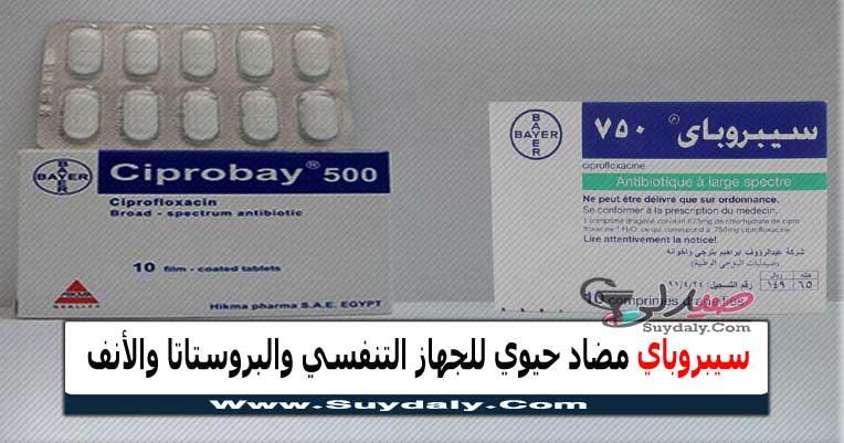 سيبروباي Ciprobay مضاد حيوي للجيوب الأنفية والبروستاتا والسيلان السعر في 2020 والبديل