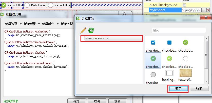 Lee: [QT] 使用designer搭配stylesheet (CSS) 美化介面