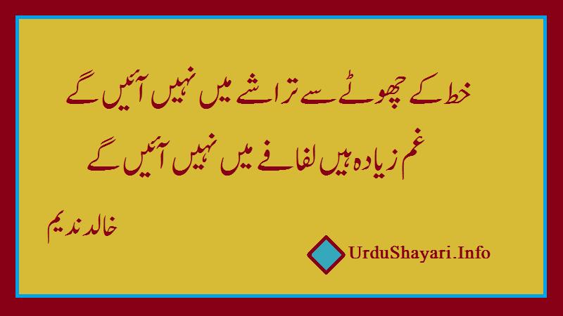 Khatt Ke Sad Urdu Shayari  - sad poetry in urdu 2 lines sms - Khalid Nadeem