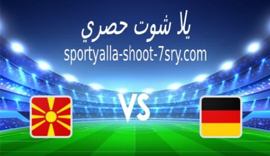 نتيجة مباراة المانيا ومقدونيا الشمالية اليوم 31-3-2021 تصفيات كأس العالم