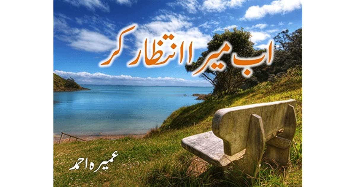 Ab Mera Intezar Kar Novel By Umaira Ahmed PDF