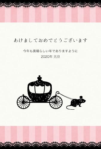 ねずみと馬車のガーリー年賀状(子年)