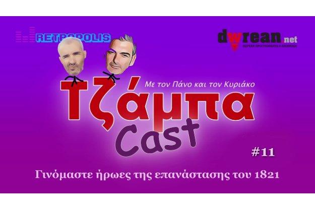 ΤζάμπαCast 11: Ακούστε το Podcast του dwrean.net