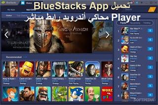 تحميل BlueStacks App Player محاكي أندرويد رابط مباشر