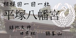 平塚八幡宮公式サイト