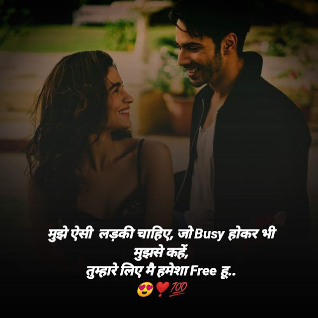 42+ love status in hindi for girlfriend download | love sms