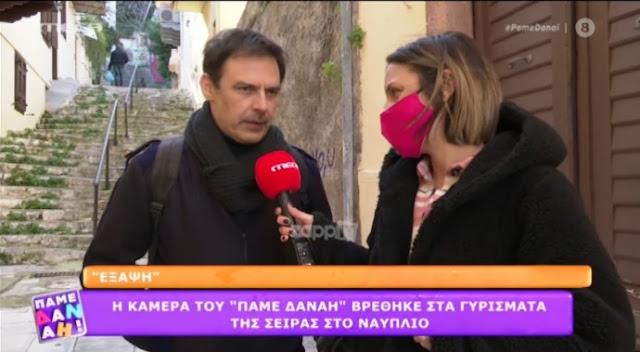"""Κώστας Κάππας: Έρχονται και μας λένε """"καλά, ο σεναριογράφος ξέρει τι γίνεται εδώ στο Ναύπλιο; Έχει πέσει σε πολλά μέσα"""" (βίντεο)"""