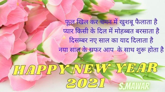 Happy-New-Year-Quotes-in-Hindi  Happy-New-Year-Shayari-Images Nav-Varsh-Shayari-Images-HD
