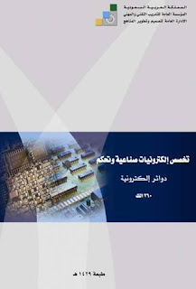دوائر إلكترونية نظري pdf