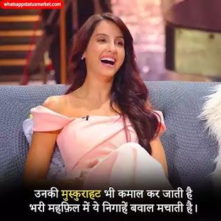 smile ki shayari image