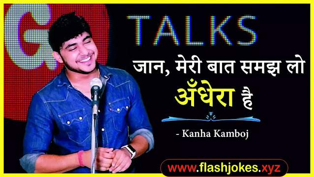 Jaan Meri Baat Samajh Lo Andhera Hai | Kanha Kamboj | Poetry | G Talks