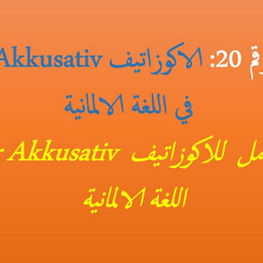 درس رقم 20 في اللغة الالمانية: شرح الاكوزاتيف Der Akkusativ  في اللغة الالمانية مع تمارين تفاعلية