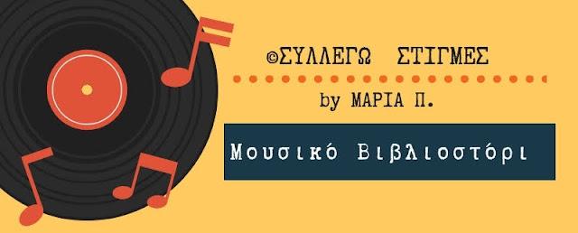 by ΣΥΛΛΕΓΩ ΣΤΙΓΜΕΣ Μουσική βιβλιοστορία