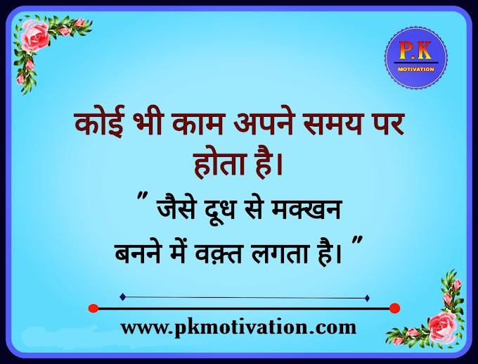 किसी भी कार्य को करने में वक्त लगता है। Motivational story in hindi. Hindi kahani.