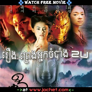 The Legend of Zu Khmer Dubbed
