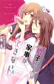 TOUKO-SAN CAN'T TAKE CARE OF THE HOUSE Manga