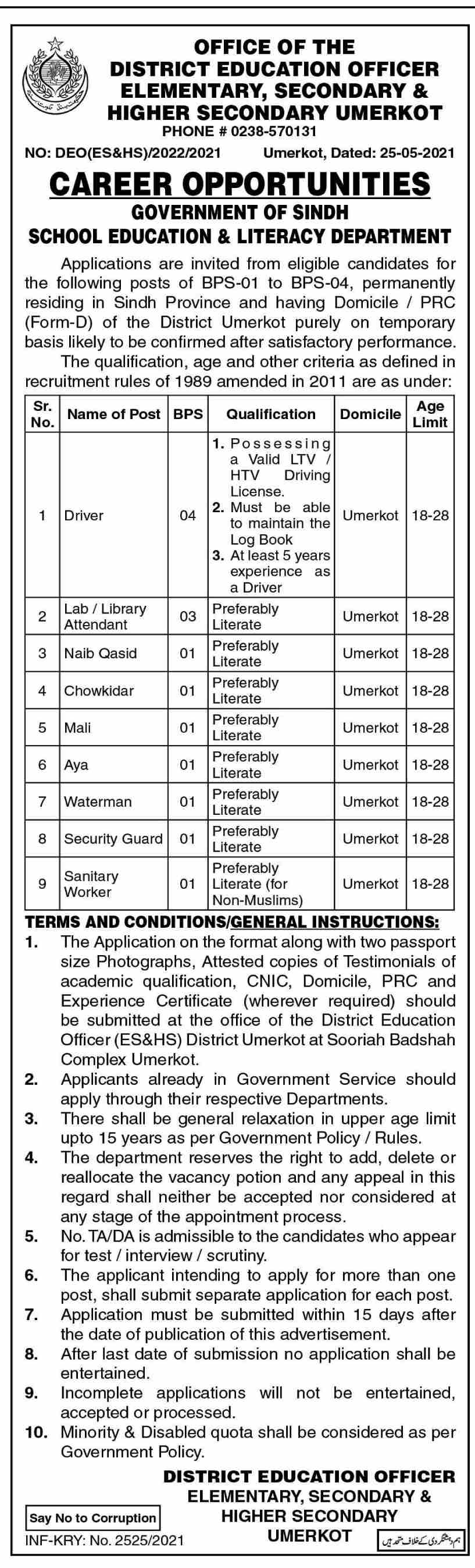 Elementary Secondary & Higher Secondary School Department Sindh 2021 in Pakistan