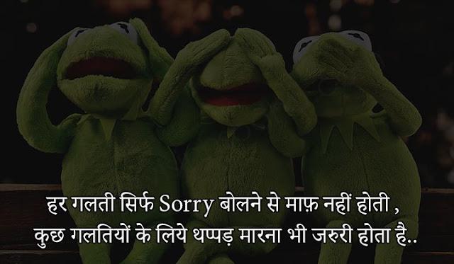 cute funny shayari in hindi