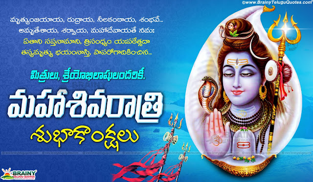 Telugu Mahashivaratri Greetings Quotes, Happy Mahashivaratri telugu greetings, Best Shivaratri Greetings in telugu, Nice Shivaratri Greetings in telugu, Shivaratri Greetings Quotes Wallpapers images in telugu, Lord Mahadeva Greetings images shivaratri wallpapers, Lord shiva images pictures wallpapers for shivaratri, Hindu God Wallpapers for shivaratri, Best Shivaratri Greetings in Telugu english hindi kannada malayalam bengali marathi.