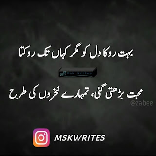 Pyar Mohabbat Ki Shayari