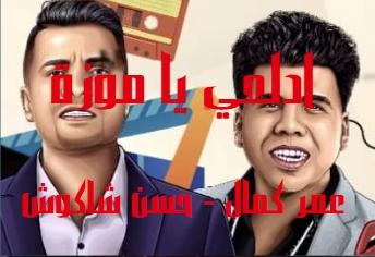 كلمات اغنية ادلعي يا موزة حسن شاكوش عمر كمال