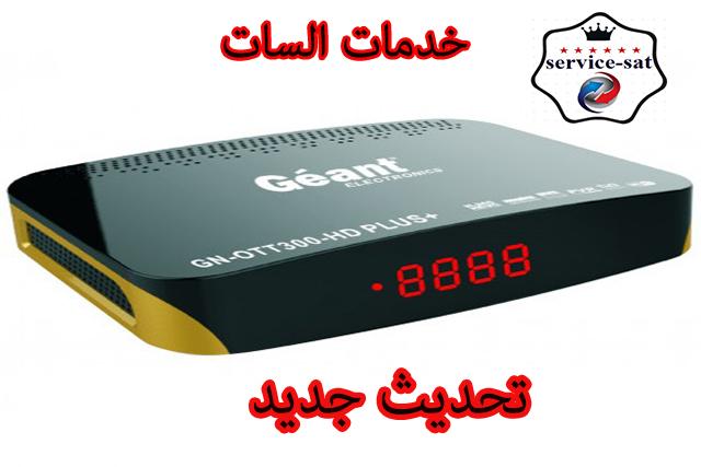جديد جهاز جيون OTT300_V8.20 بتاريخ 08-04-2020
