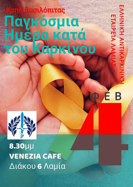 Εκδήλωση της Αντικαρκινικής Εταιρίας Λαμίας σε κεντρικό καφέ