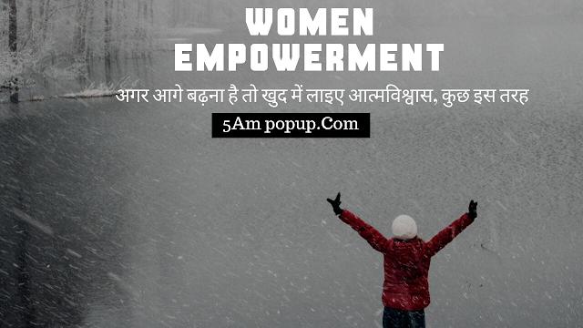 Women Empowerment -अगर आगे बढ़ना है तो खुद में लाइए आत्मविश्वास, कुछ इस तरह