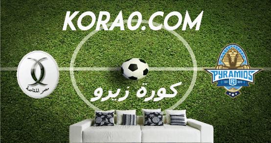 مشاهدة مباراة بيراميدز ومصر المقاصة بث مباشر اليوم 21-1-2020 الدوري المصري