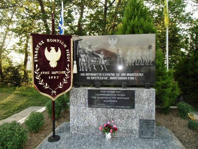 Μνημείο αφιερωμένο στη Γενοκτονία των Ποντίων στο Ριζό Σκύδρας