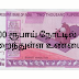 The hidden truth new rupees 2000!   TAMIL VIRAL VIDEO