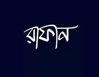 Recommended; Most Viewed; Most Recent. bangla font. বাংলা টাইপোগ্রাফি. font. bangla typography. Mustafa Saeed. lettering. লেটারিং. rafan