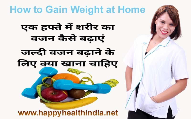how to gain weight at home, how to gain weight at home in hindi, how to increase weight at home, how to increase weight fast at home, how to gain weight at home for girls, easy ways to gain weight, जल्दी वजन बढ़ाने के लिए क्या खाना चाहिए, एक हफ्ते में वजन कैसे बढ़ाएं, शरीर का वजन कैसे बढ़ाएं,