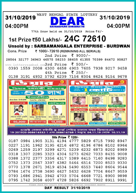 Sambad lottery 31-10-2019 West Bengal State Lottery Result 04.00 PM-lotterysambadresults.com
