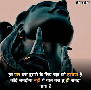 latest shiv whatsapp status in hindi