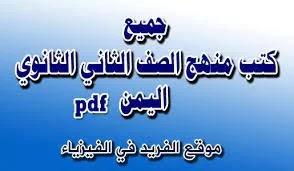 تحميل  كتب الصف الثاني الثانوي pdf ، اليمن منهج اليمن الدراسي ، المنهج اليمني، كتب منهج الصف الثاني الثانوي اليمن pdf الجزء الأول والثاني ، الفصل الأول والفصل الثاني، كتب منهج الصف الثاني الثانوي اليمن برابط مباشر مجانا 2019-2020، المنهج المدرسي اليمني