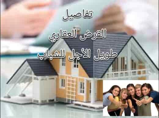 تفاصيل القرض العقاري طويل الأجل للشباب المصري 2021