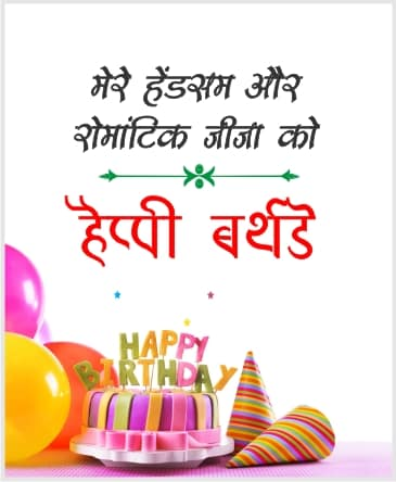 Happy Birthday Jiju Messages Images In Hindi