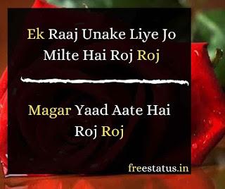 Ek-Raaj-Unake-Liye-Rose-Day-Shayari