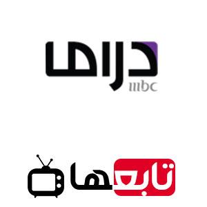 قناة ام بي سي دراما بث مباشر MBC Drama