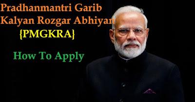 pradhanmantri-garib-kalyan-rozgar-abhiyan-how-to-apply