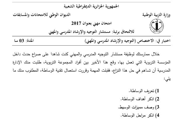 مواضيع و حلول مسابقة مستشار التوجيه والارشاد المدرسي