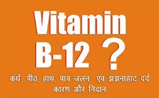 Body-parts-numbness-and-tingling-causes-and- remedies, Vitamin-B12-Complex-in-Hindi