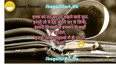 Funny Love Shayari in hindi images
