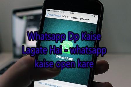Whatsapp Dp Kaise Lagate Hai - whatsapp kaise open kare