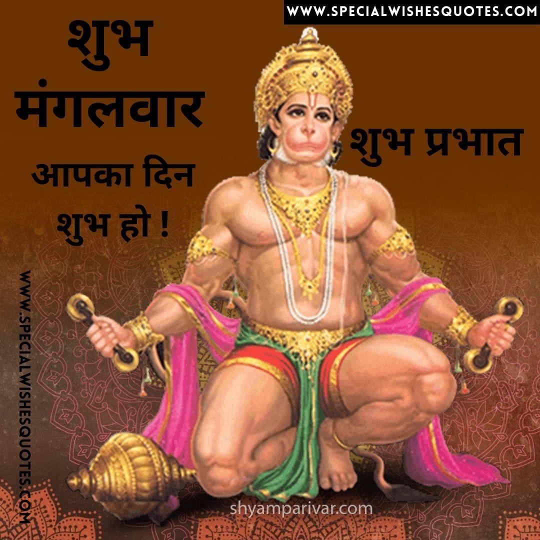 good morning pic mangalwar